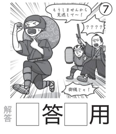 アタマの体操:イラスト漢字7