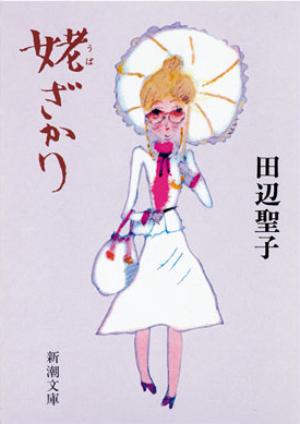 『姥ざかり』(新潮文庫)