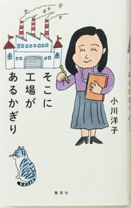 小川洋子著『そこに工場があるかぎり』