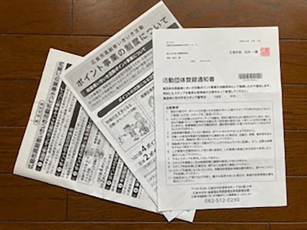 市からの認定書類