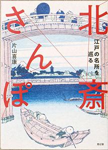 片山喜康著『北斎さんぽ 江戸の名所を巡る』
