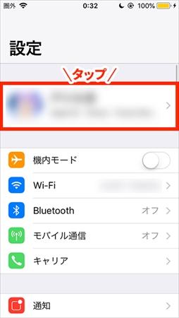 (1)iPhoneの「設定」を開き、最上段にあるApple ID管理項目をタップ。