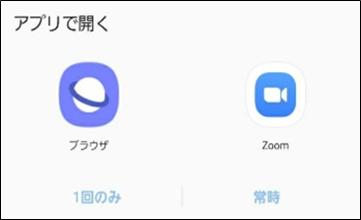 『アプリで開く』