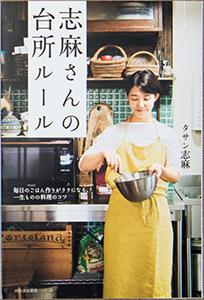 タサン志麻著『志麻さんの台所ルール 毎日のごはん作りがラクになる、一生ものの料理のコツ』
