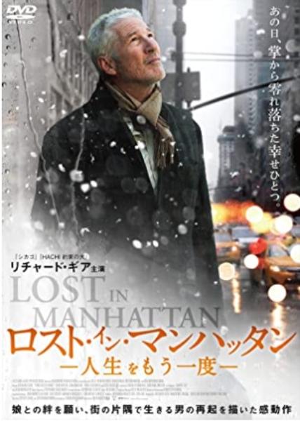 映画「ロスト・イン・マンハッタン」