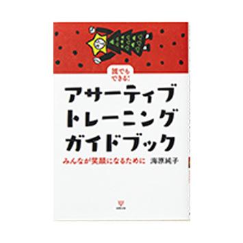 海原純子著『アサーティブ・トレーニングガイドブック』
