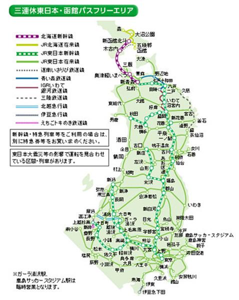 「三連休東日本・函館パス」のフリーエリア。画像はJR東日本WEBサイトより