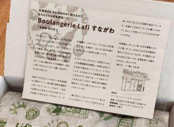 パン屋さんからのメッセージカード