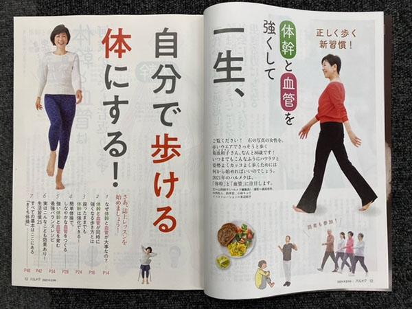 ハルメク2月号の特集は「一生、自分で歩ける体にする!」