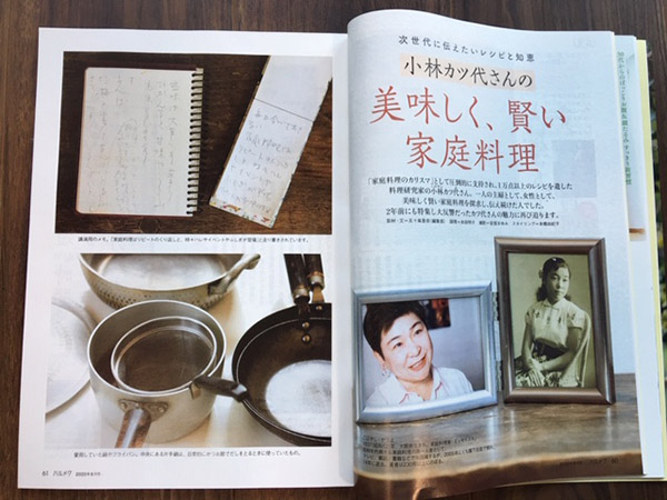 第二特集は「小林カツ代さんの美味しく、賢い家庭料理」。