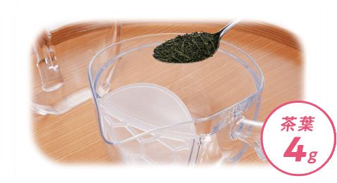 「一番摘みのお~いお茶」摂取方法:茶葉4gを急須に入れ200mLの熱湯を注ぐ