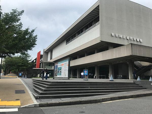 国立近代美術館