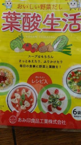 おいしい野菜だし「葉酸生活」