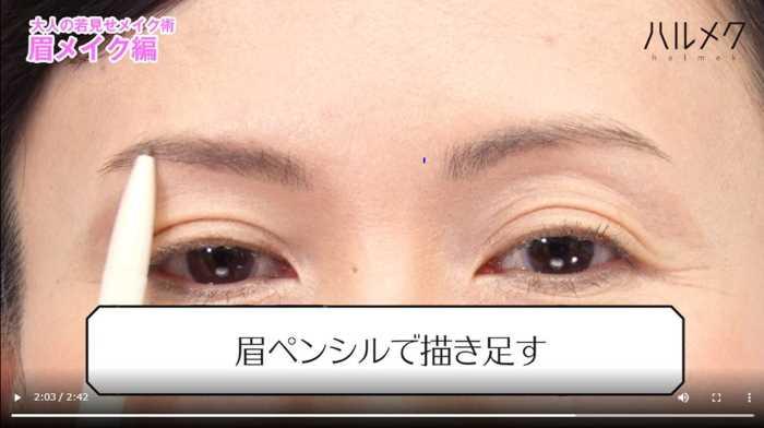 眉メイク3