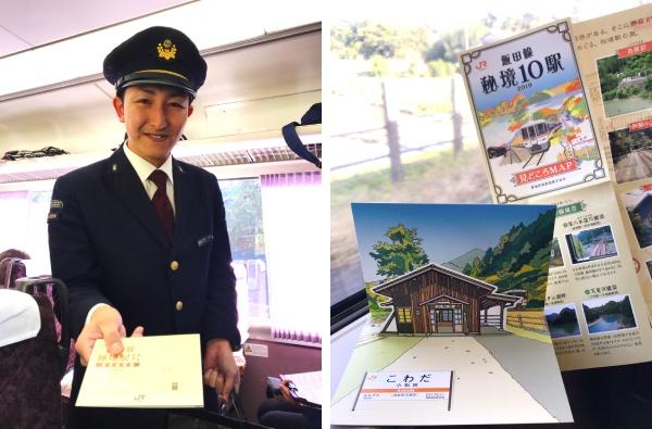 (左)ひとりひとりに乗車証を配ってくれる(右)秘境駅10駅の説明が細かく書かれた見どころMAPと立体カードになっている記念乗車証