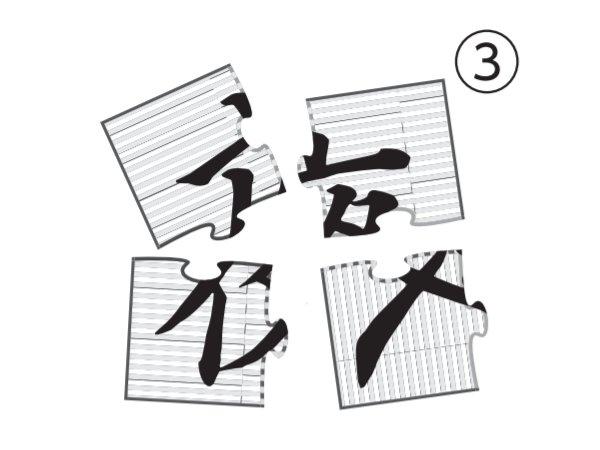 大人の脳トレドリル:漢字ジグソーパズル問題3