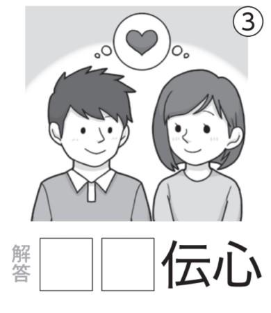 アタマの体操:イラスト漢字3