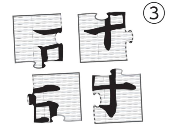 アタマの体操:漢字ジグソーパズル3