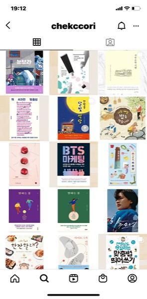 韓国の本を買う