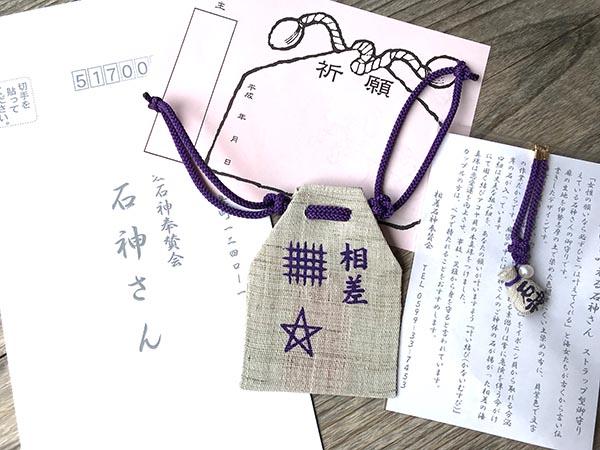 (7-写真・海女さんのマークが入った石神さんのお守り)