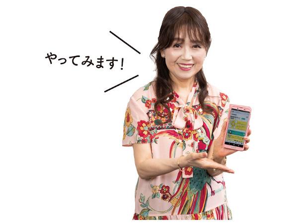 ハルメク読者の中島世津子さんがスマホでチャレンジ「やってみます!」