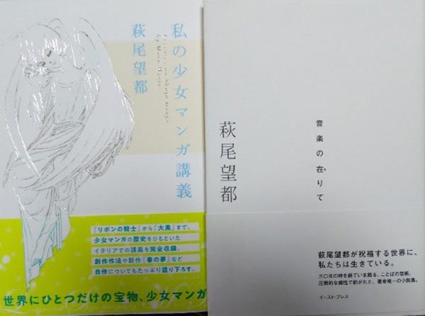 萩尾望都を「読む」