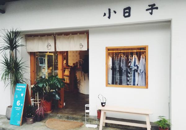 小日子商号赤峰3号店