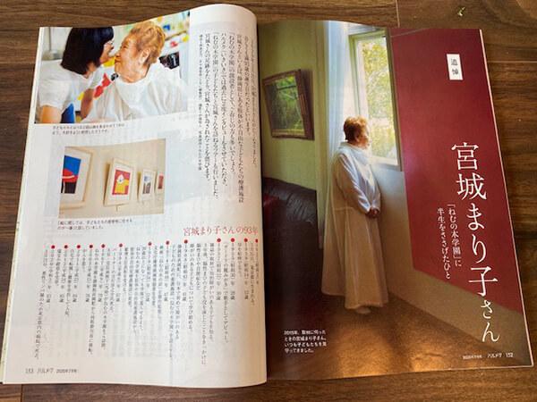 宮城まり子さんの追悼記事