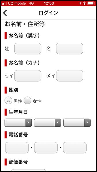 会員登録年賀状スマホアプリ