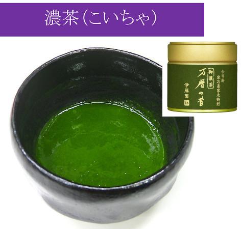 薄茶と濃茶の違い:濃茶(こいちゃ)