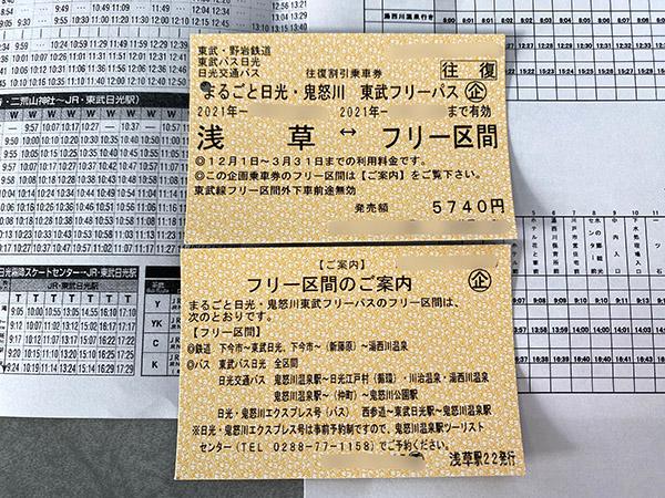 窓口で買うとバスの時刻表がもらえる。ただし窓口はカードが使えないので注意