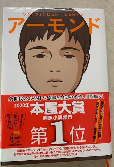 最近読んだ韓国の本