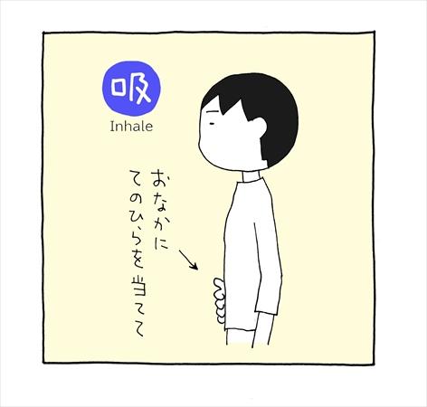 トメサイズ:ぽっこりお腹を解消する呼吸法(吸う)