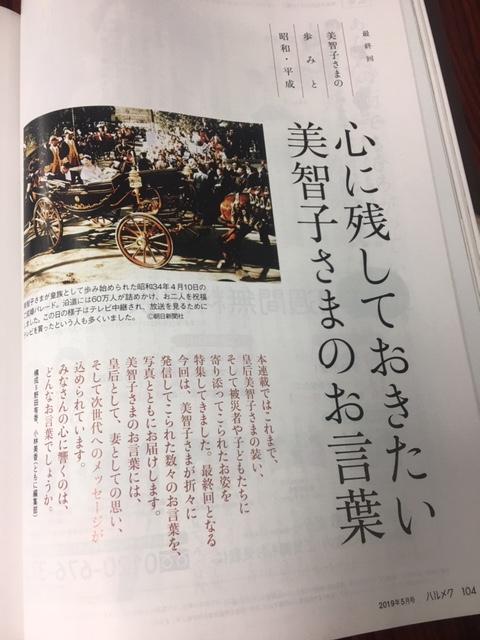 「美智子さまの歩みとともに振り返る、昭和・平成