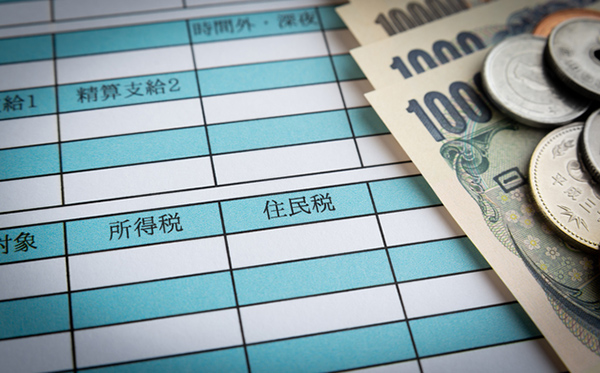 住民税の場合