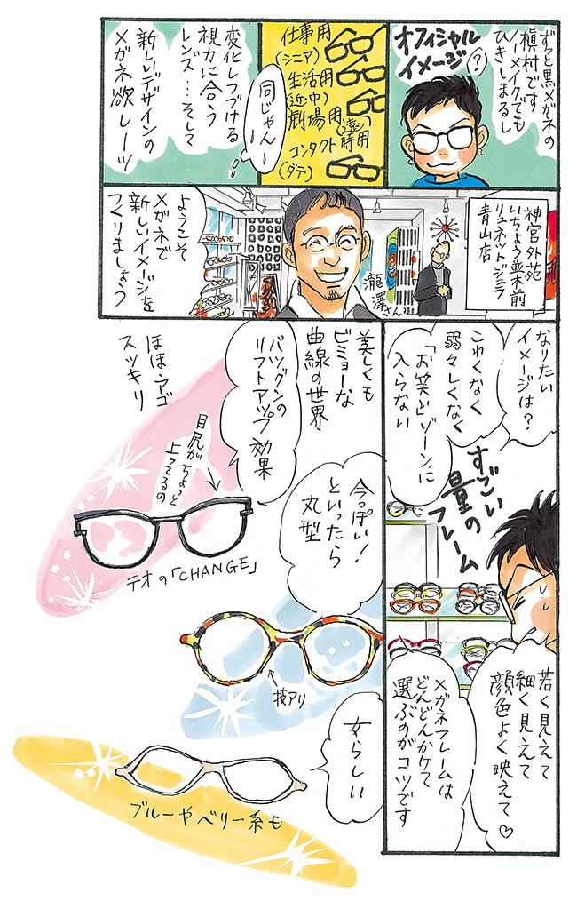 槇村さとるさんのおしゃれ探訪記