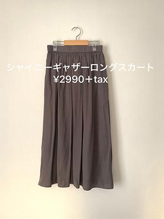 グレーのフレアスカート