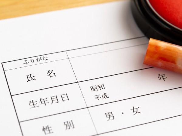 日本はもともとは夫婦別姓だったって本当?