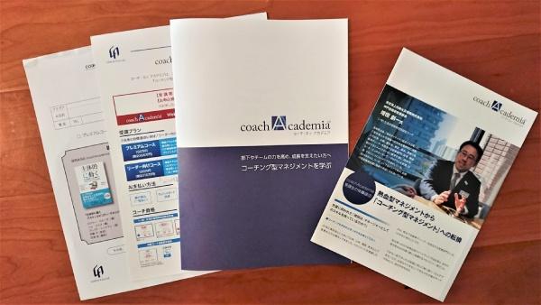 コーチ・エィ アカデミアの「コーチング・プログラム説明会」で配布されたパンフレットの数々