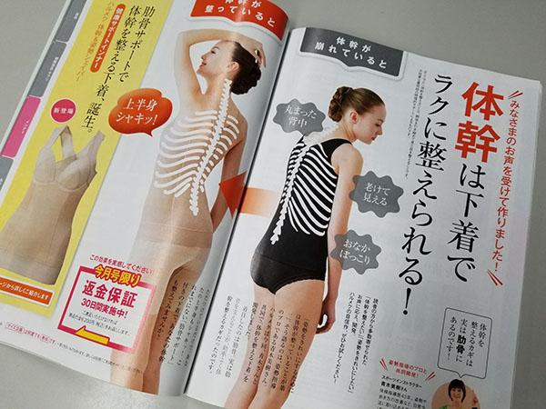 体幹を鍛える下着