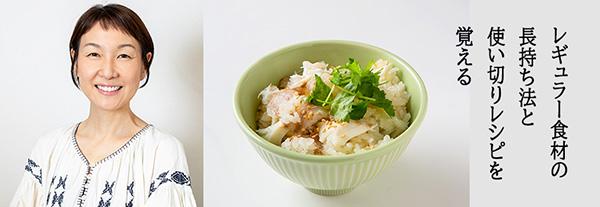 12月22日開催!野菜・肉・魚が長持ちする方法