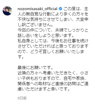 Nozomisasaki_officialより https://www.instagram.com/p/CBVEQuBD8CM/?hl=ja