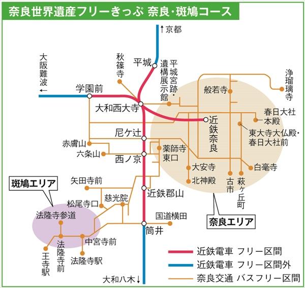 奈良世界遺産フリーきっぷ 奈良・斑鳩コースは万葉集ブームを追うかっこうのフリーきっぷ