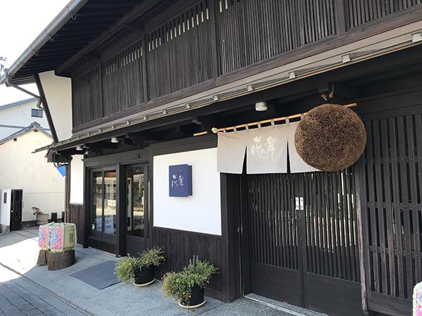庚申寺参道沿いにある花の舞酒造
