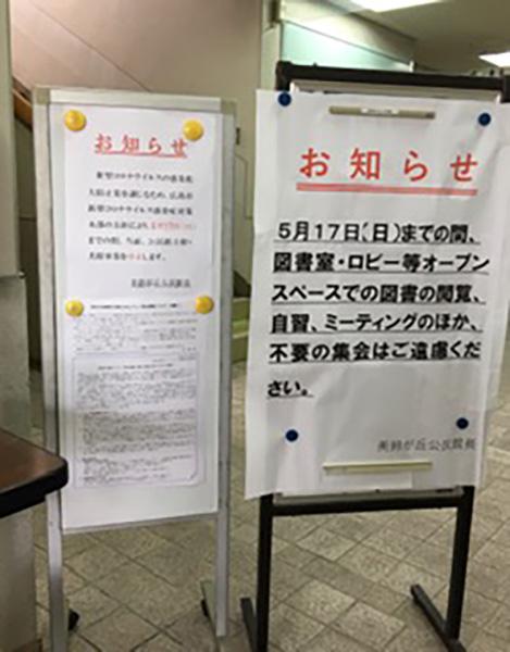 政府の「全国に緊急事態」宣言の翌日、地区の公民館ロビーに張り出されました