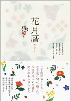 『花月暦』(パイインターナショナル刊)1980円