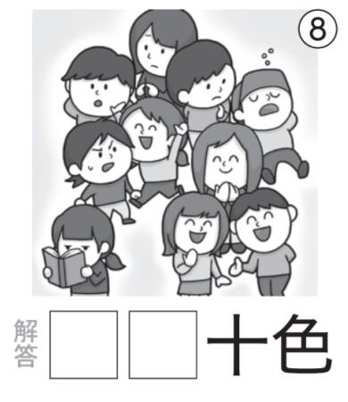 アタマの体操:イラスト漢字8