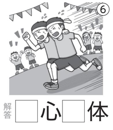 アタマの体操:イラスト漢字6