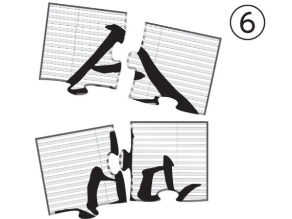 アタマの体操:漢字ジグソーパズル6