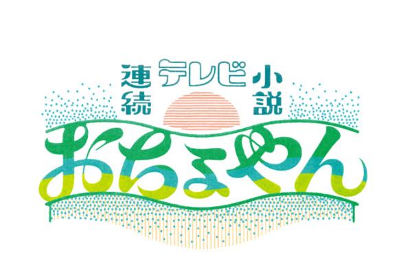 NHK公式ホームページより